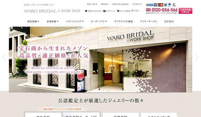 Since 2008~広島本通「WAKO BRIDAL」OPEN!